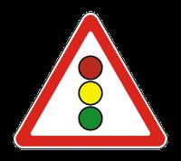 Знак 1.8 Светофорное регулирование