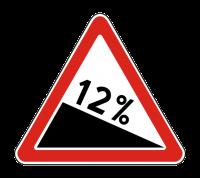 Знак 1.13 Крутой спуск